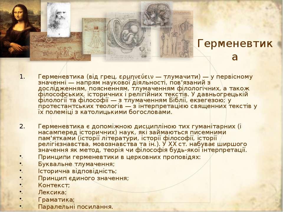 Герменевтика Герменевтика (від грец. ερμηνεύειν — тлумачити) — у первісному з...