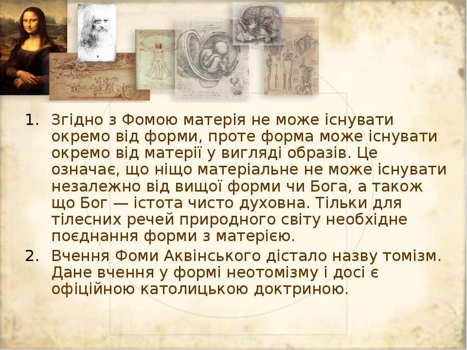 Згідно з Фомою матерія не може існувати окремо від форми, проте форма може іс...