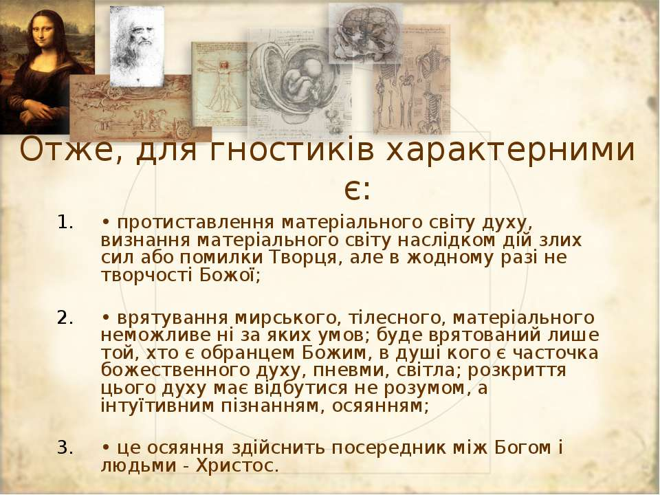 Отже, для гностиків характерними є: • протиставлення матеріального світу духу...