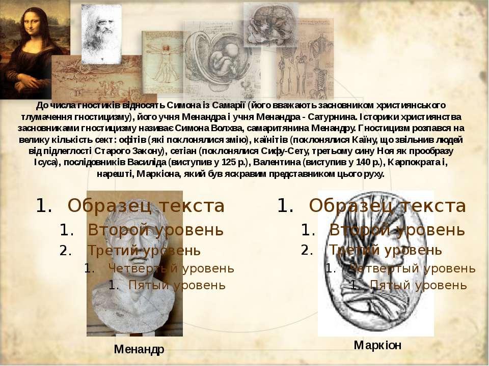 До числа гностиків відносять Симона із Самарії (його вважають засновником хри...