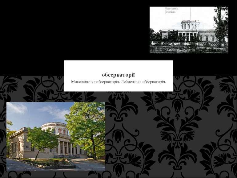 Миколаївська обсерваторія. Лейденська обсерваторія. обсерваторії