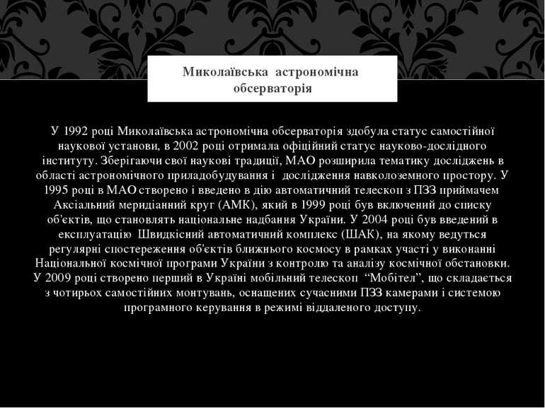У 1992 році Миколаївська астрономічна обсерваторія здобула статус самостійної...