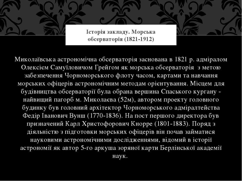 Миколаївська астрономічна обсерваторія заснована в 1821 р. адміралом Олексієм...