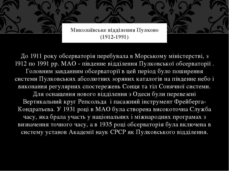 До 1911 року обсерваторія перебувала в Морському міністерстві, з 1912 по 1991...