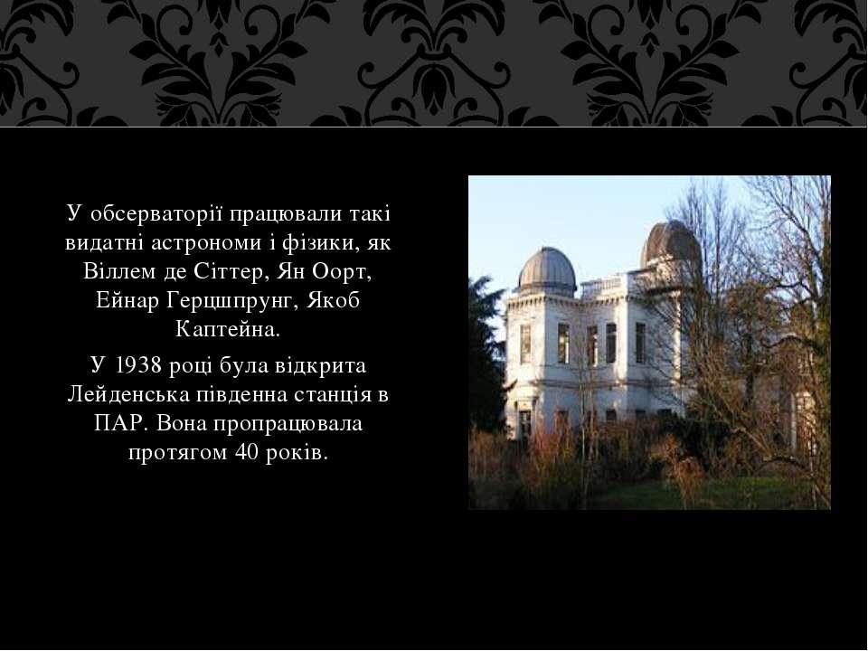 У обсерваторії працювали такі видатні астрономи і фізики, як Віллем де Сіттер...
