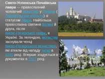 Свято-Успенська Почаївська лавра — православний чоловічий монастир у Почаєві ...