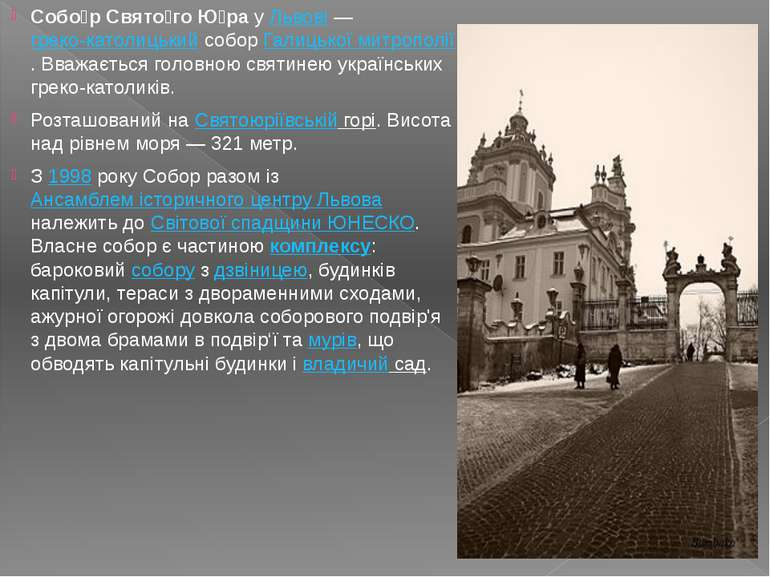 Собо р Свято го Ю ра у Львові — греко-католицький собор Галицької митрополії....