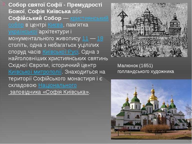 Собор святої Софії - Премудрості Божої, Софія Київська або Софійський Собор —...