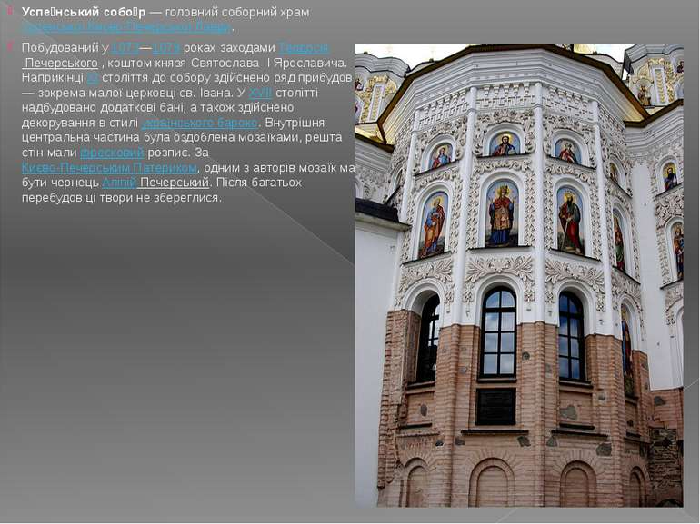 Успе нський собо р — головний соборний храм Успенської Києво-Печерської Лаври...