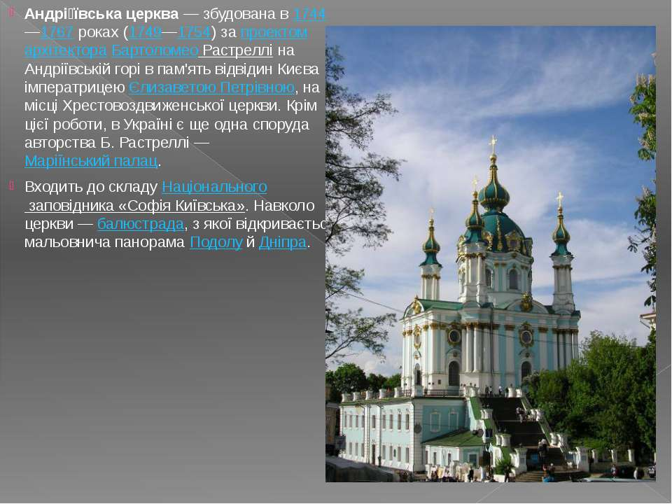 Андрі ївська церква — збудована в 1744—1767 роках (1749—1754) за проектом арх...