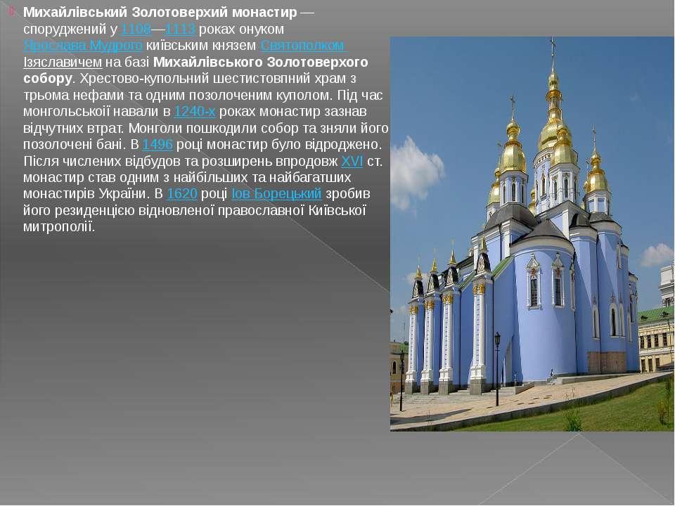 Михайлівський Золотоверхий монастир — споруджений у 1108—1113 роках онуком Яр...