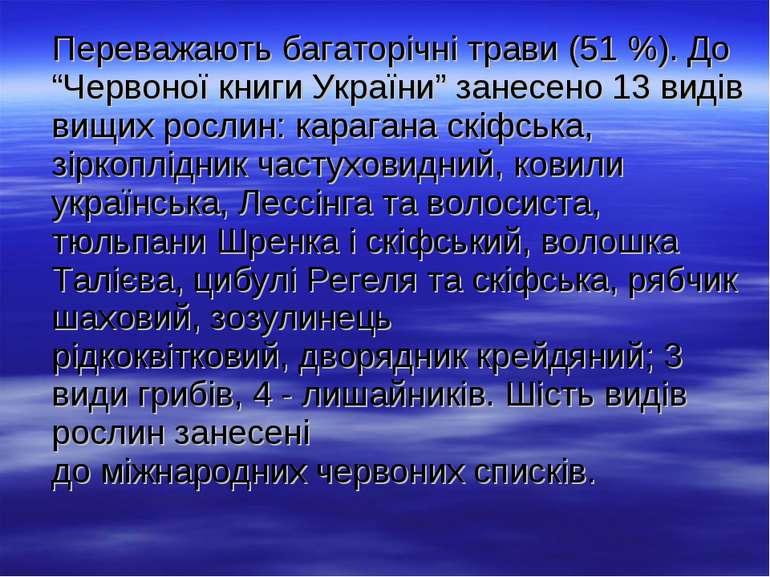 """Переважаютьбагаторічнітрави(51 %).До """"Червоної книги України"""" занесено 13..."""