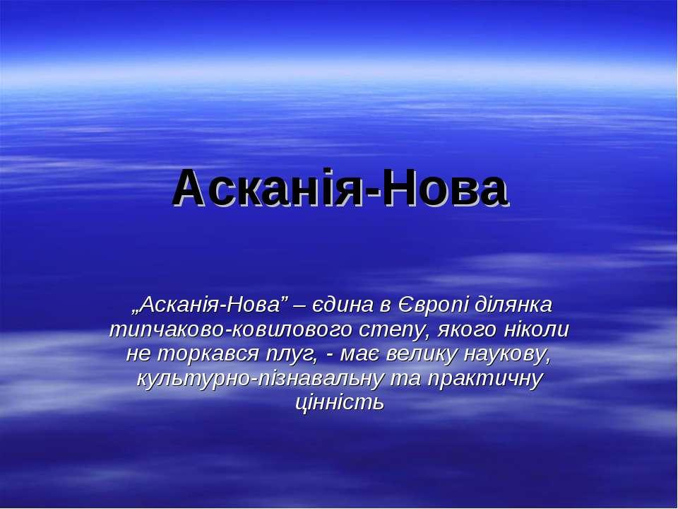 """Асканія-Нова """"Асканія-Нова"""" – єдина в Європі ділянка типчаково-ковилового сте..."""