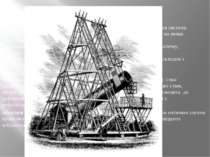 Рефрактор Рефрактор - телескоп, в якому для фокусування світла використовуєть...