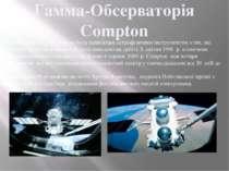 Гамма-Обсерваторія Compton Обсерваторія NASA Compton була найважчим астрофізи...