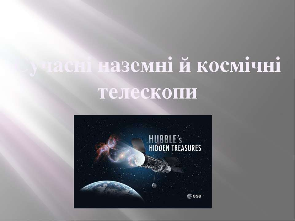 Сучасні наземні й космічні телескопи