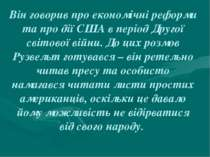 Він говорив про економічні реформи та про дії США в період Другої світової ві...