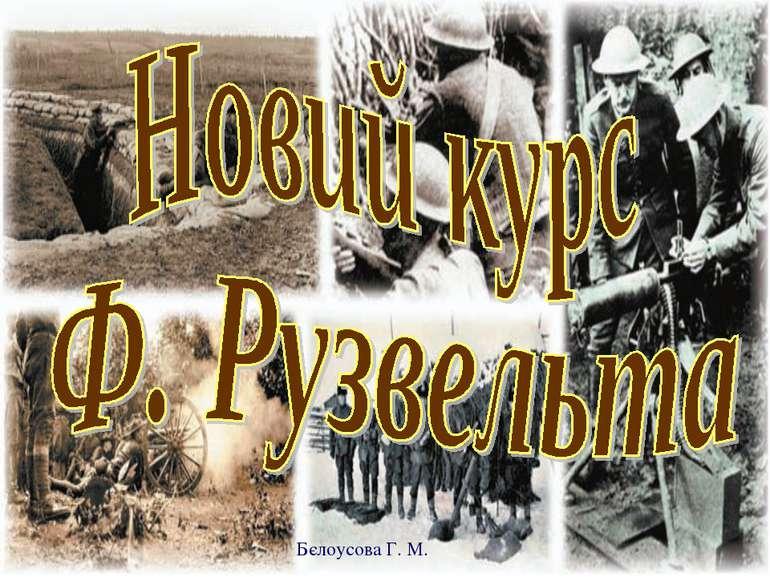 Бєлоусова Г. М.