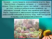 Кохання — всепоглинаюче, всеохоплююче почуття. Вірш Ліни Костенко «Недумано, ...