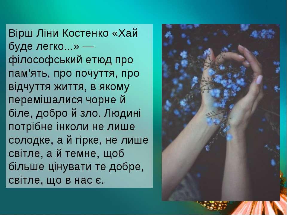 Вірш Ліни Костенко «Хай буде легко...» — філософський етюд про пам'ять, про п...