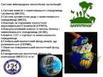 Система міжнародних екологічних організацій: 1.Світова комісія з навколишньог...