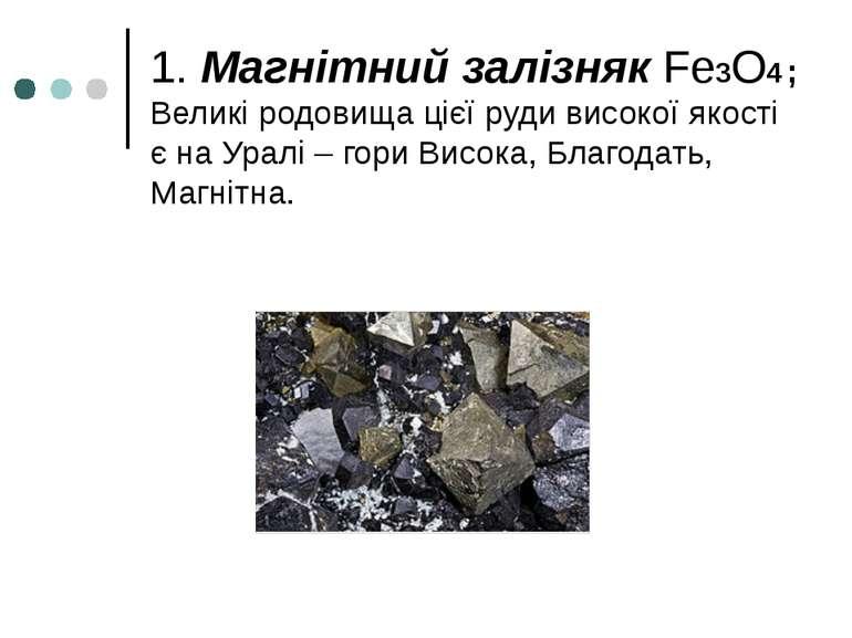 1. Магнітний залізняк Fe3O4 ; Великі родовища цієї руди високої якості є на У...
