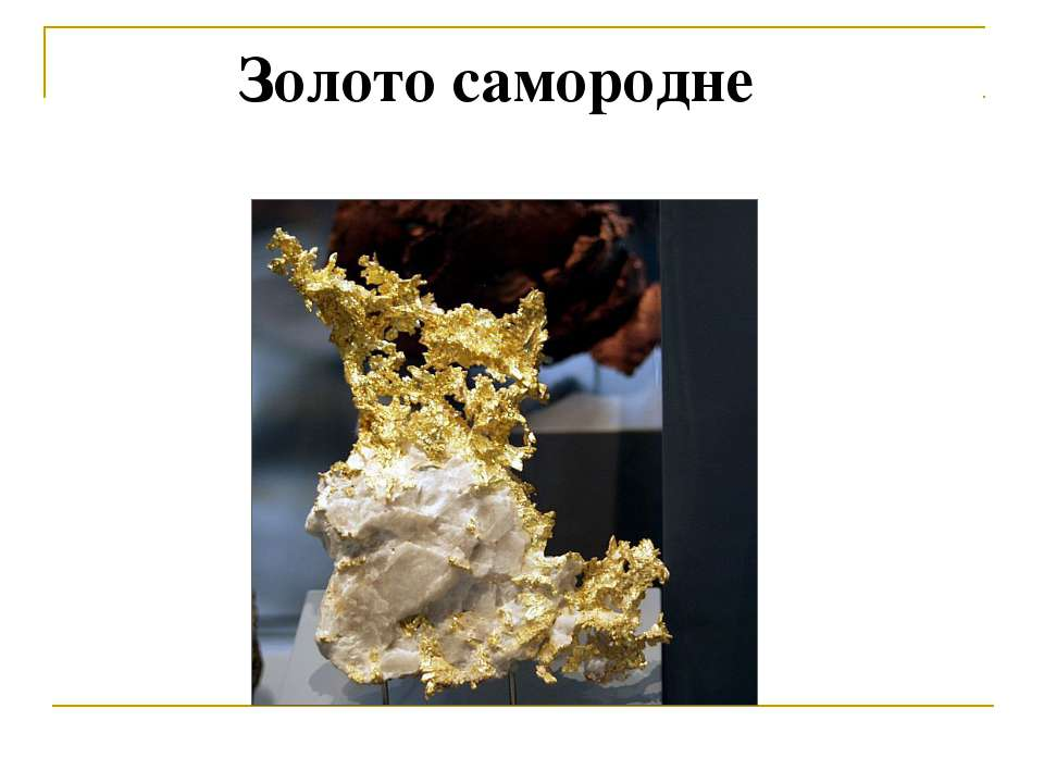 Золото самородне