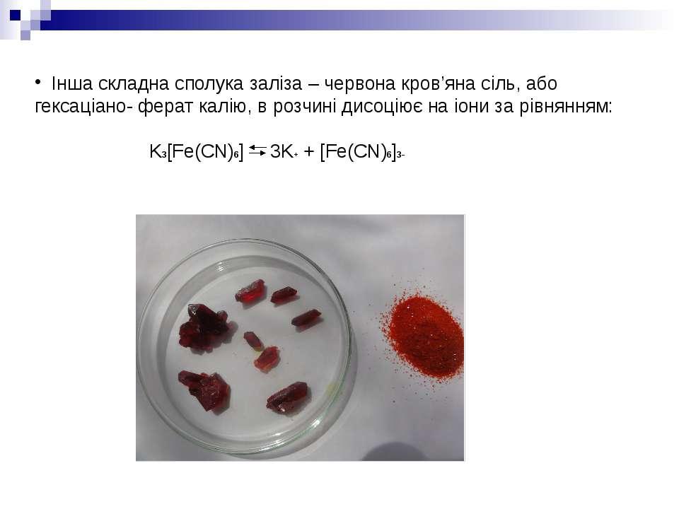 Інша складна сполука заліза – червона кров'яна сіль, або гексаціано- ферат ка...