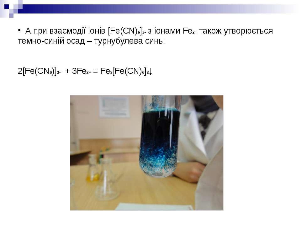 А при взаємодії іонів [Fe(CN)6]3- з іонами Fe2+ також утворюється темно-синій...