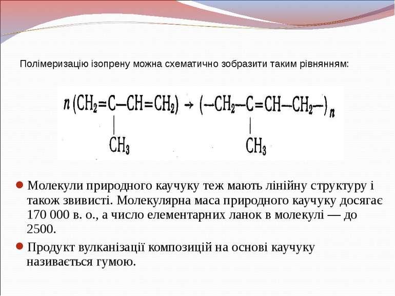 Полімеризацію ізопрену можна схематично зобразити таким рівнянням: Молекули п...