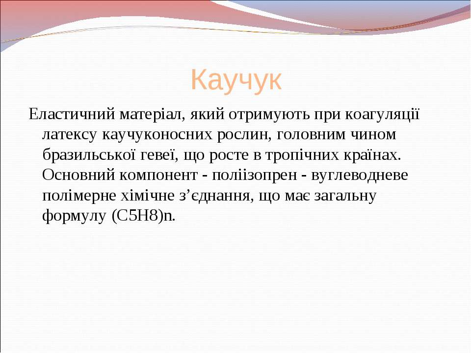 Каучук Еластичний матеріал, який отримують при коагуляції латексу каучуконосн...