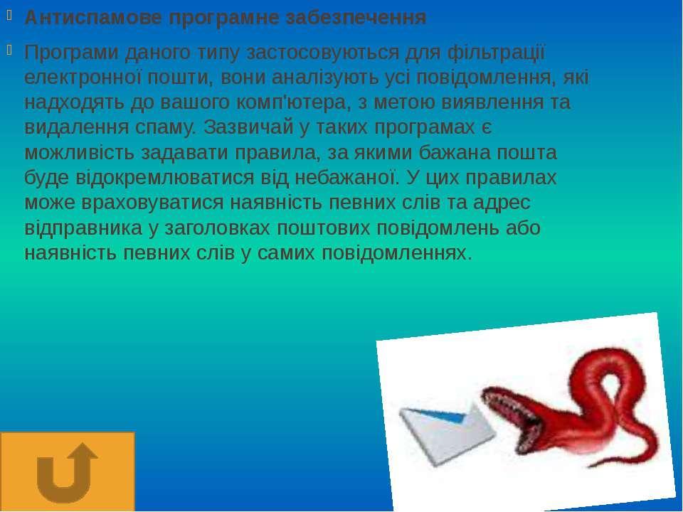 Антиспамове програмне забезпечення Антиспамове програмне забезпечення Програм...