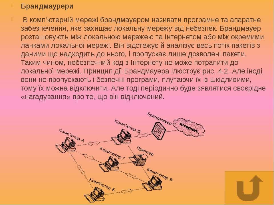 Брандмаурери В комп'ютерній мережі брандмауером називати програмне та апаратн...
