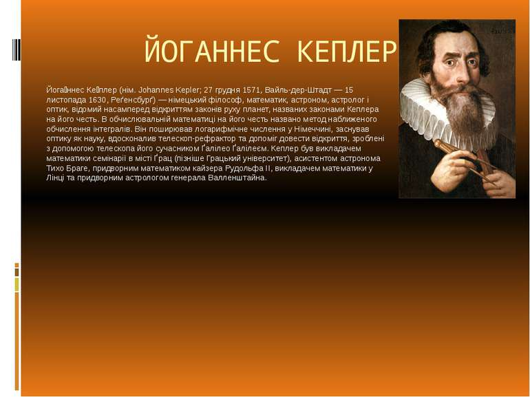 ЙОГАННЕС КЕПЛЕР Йога ннес Ке плер (нім. Johannes Kepler; 27 грудня 1571, Вайл...