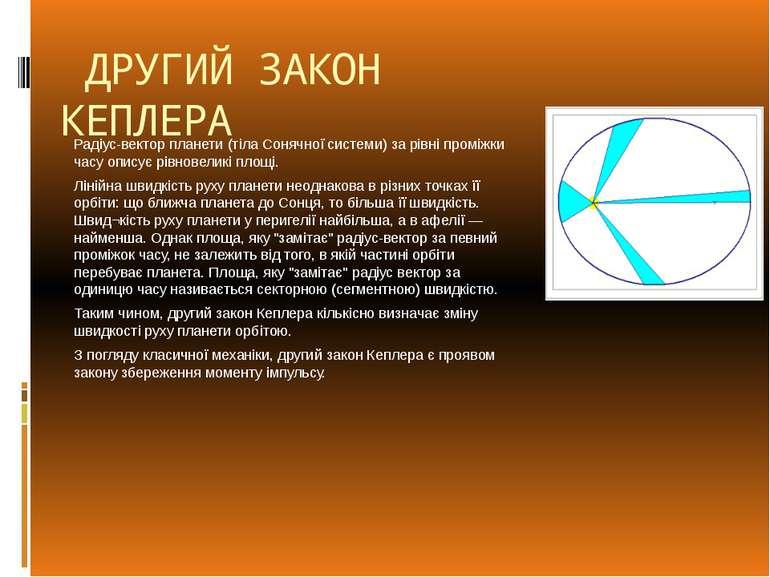 ДРУГИЙ ЗАКОН КЕПЛЕРА Радіус-вектор планети (тіла Сонячної системи) за рівні п...