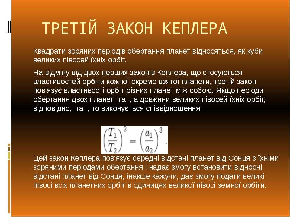 ТРЕТІЙ ЗАКОН КЕПЛЕРА Квадрати зоряних періодів обертання планет відносяться, ...