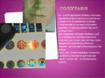 Це - спосіб одержання об'ємних зображень предметів на фотопластинці за допомо...
