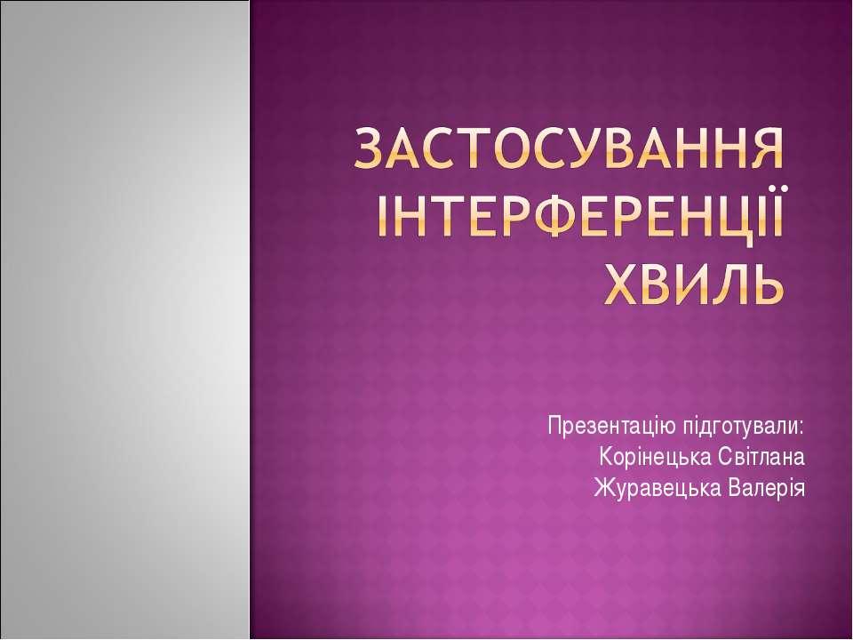 Презентацію підготували: Корінецька Світлана Журавецька Валерія