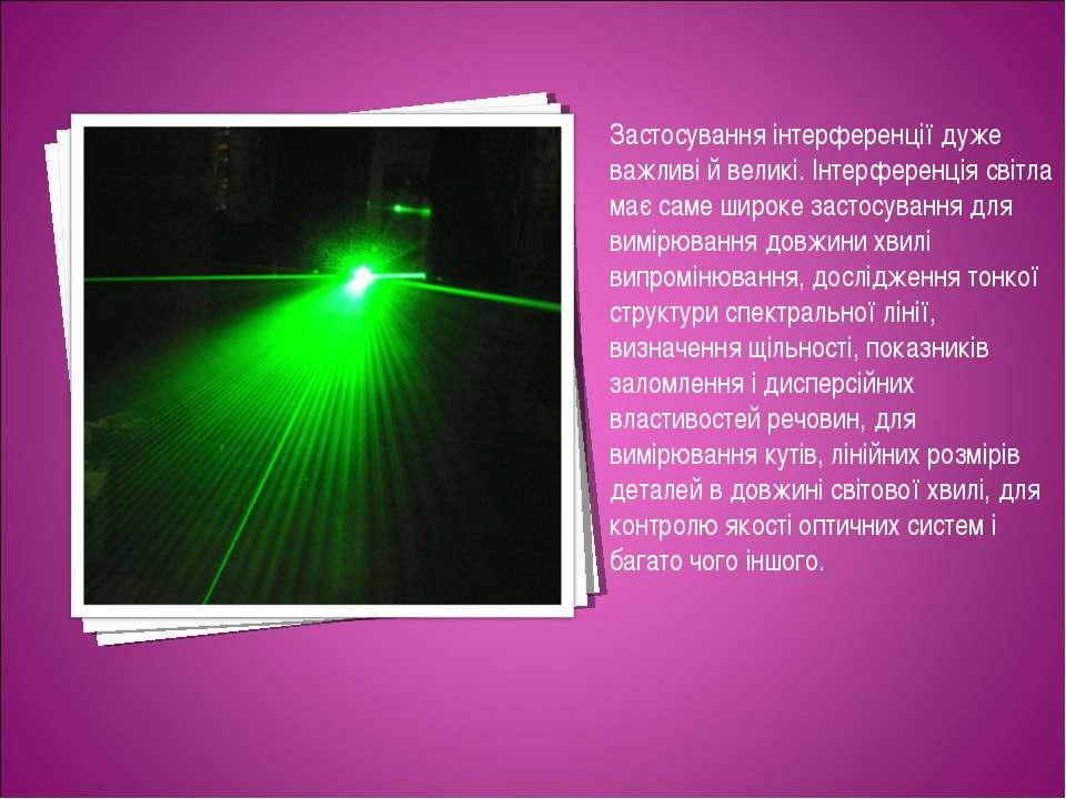 Застосування інтерференції дуже важливі й великі. Інтерференція світла має са...