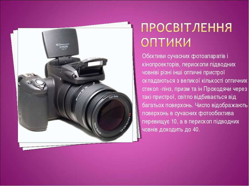 Обєктиви сучасних фотоапаратів і кінопроекторів, перископи підводних човніві ...