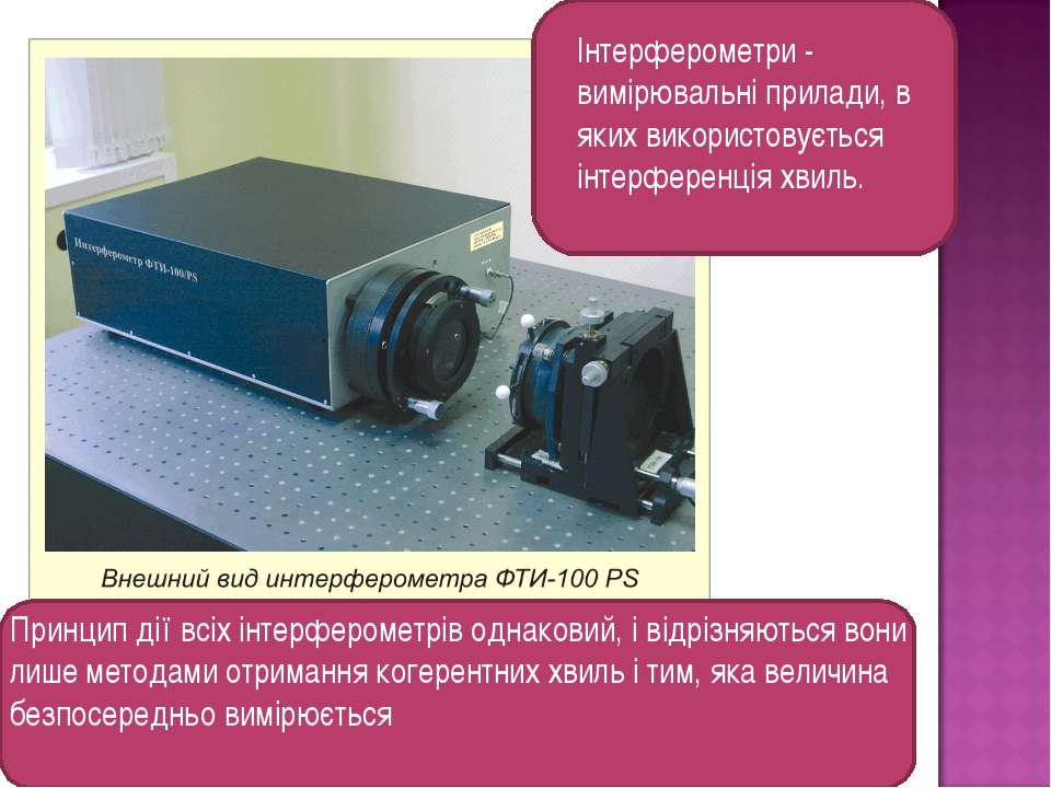 Інтерферометри - вимірювальні прилади, в яких використовується інтерференція ...