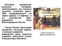 Основне положення, висунуте Лютером, наголошувало, що людина досягає «спасінн...