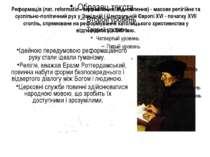 Реформація (лат. reformatio - виправлення, відновлення) - масове релігійне та...
