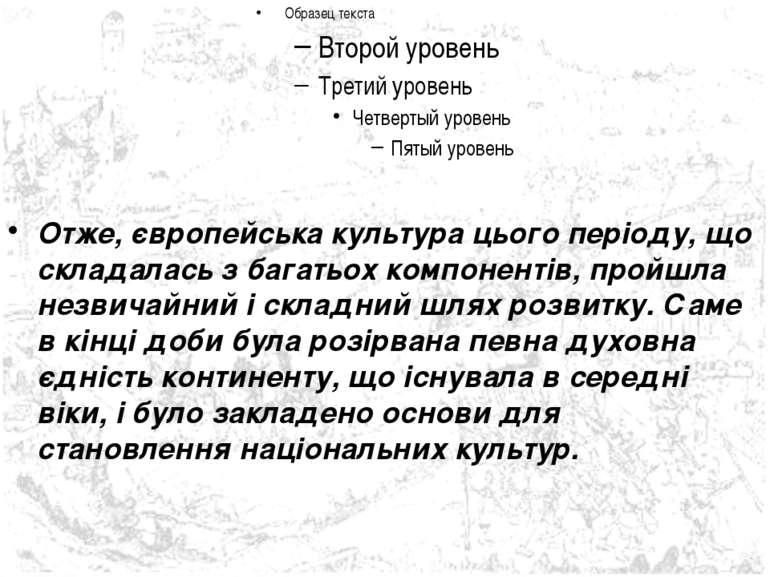 Отже, європейська культура цього періоду, що складалась з багатьох компоненті...