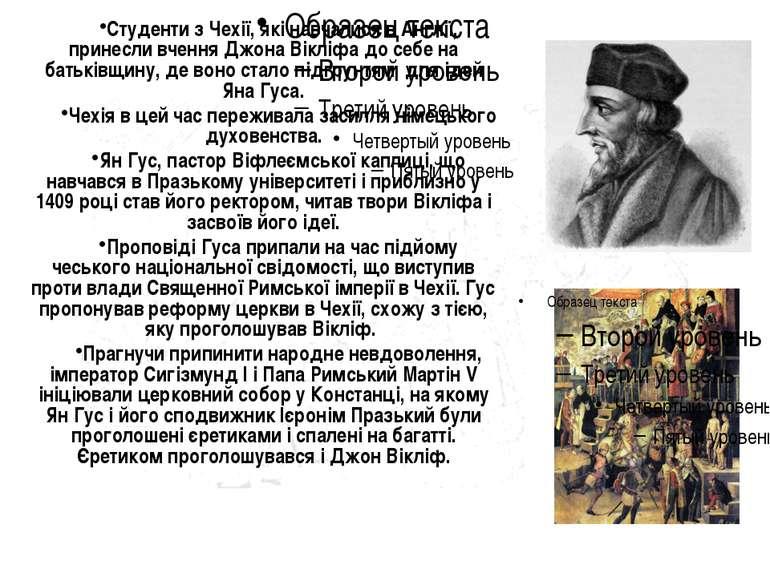 Студенти з Чехії, які навчалися в Англії, принесли вчення Джона Вікліфа до се...