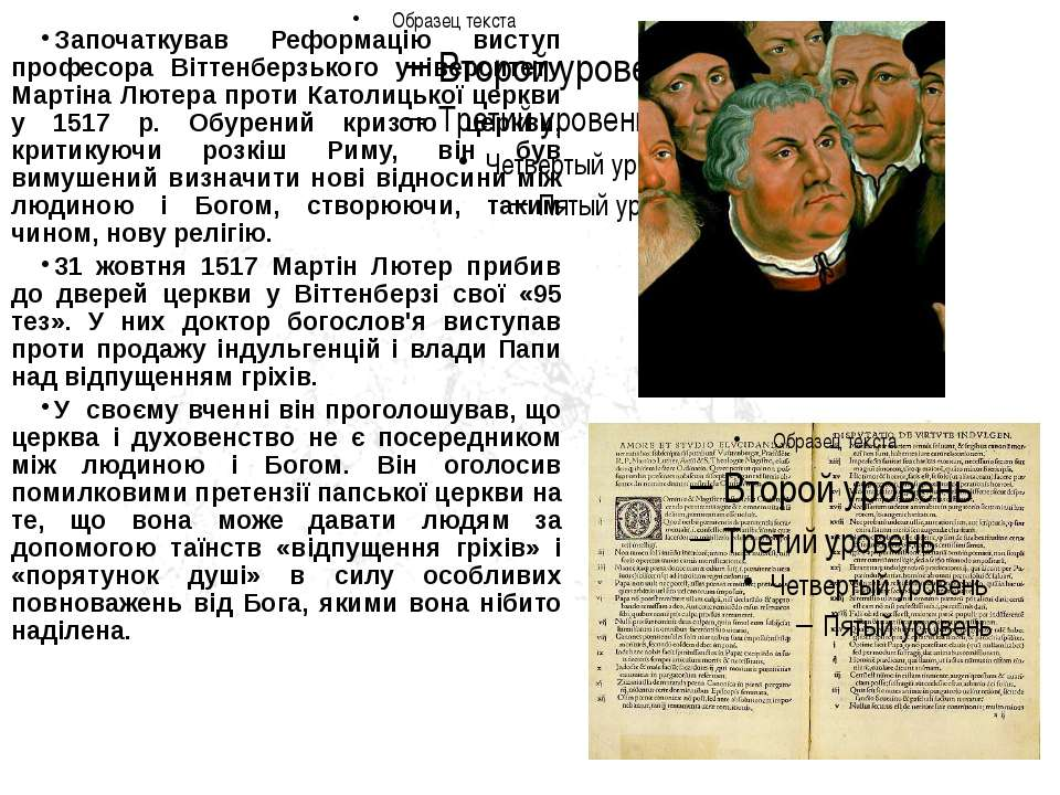 Започаткував Реформацію виступ професора Віттенберзького університету Мартіна...