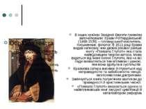В інших країнах Західної Європи гуманізм започаткували: Еразм Роттердамський ...