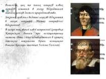 Внаслідок цих та інших пошуків нових методів пізнання в епоху Відродження зна...