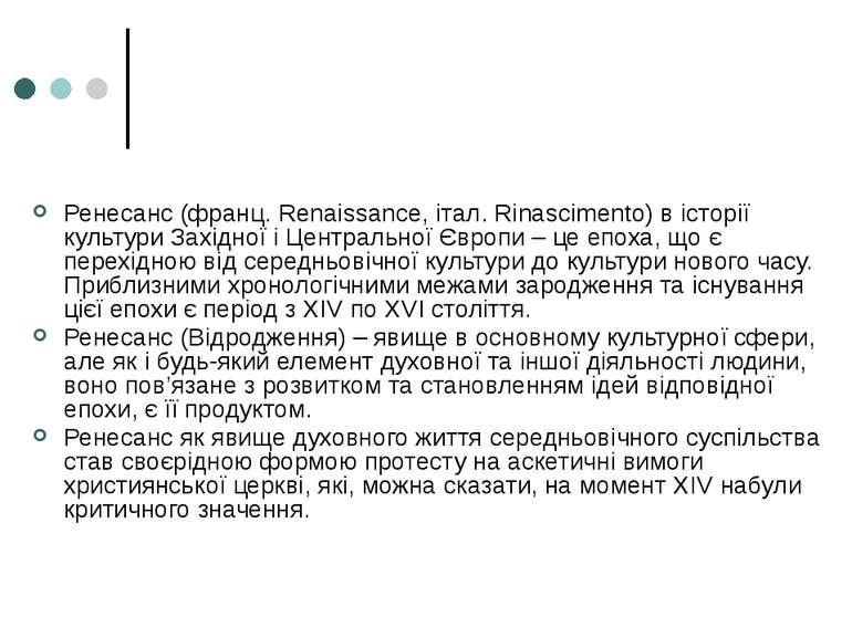 Ренесанс (франц. Renaissance, італ. Rinascimento) в історії культури Західної...