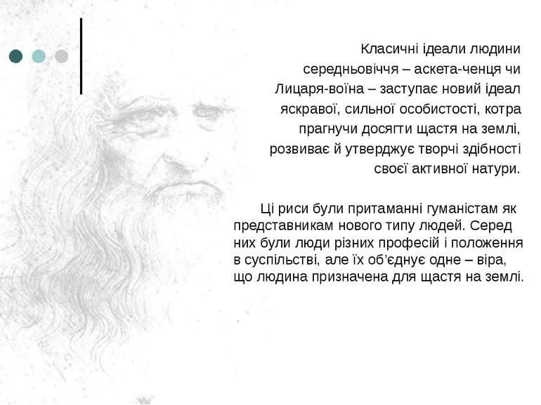 Класичні ідеали людини середньовіччя – аскета-ченця чи Лицаря-воїна – заступа...
